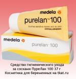 Medela Средство гигиенического ухода за сосками ПуреЛан 100
